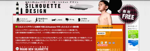 商用フリーで使える影絵素材サイト シルエットデザインがいい感じ!