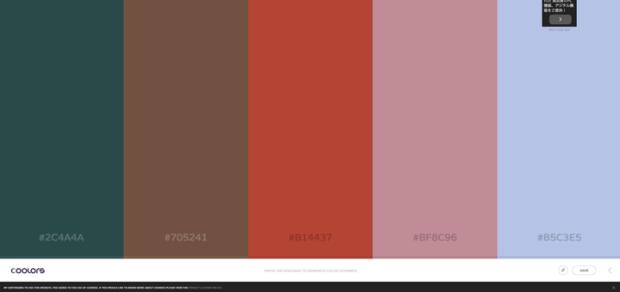 Webデザインの色の組み合わせを提案してくれるサイト「Coolors」!