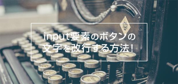 input要素のボタンの文字を改行する方法!