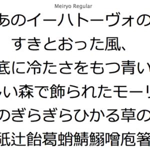 mac_meiryo