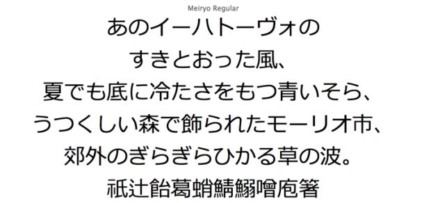 Macでメイリオフォント(Meiryo)を使いたい!