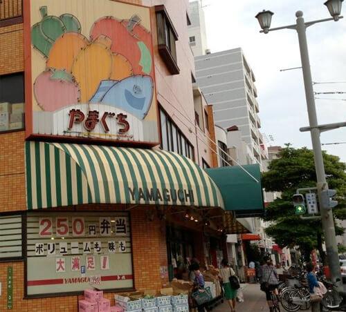 スーパーやまぐち(GOGO やまぐち)の激安250円弁当!