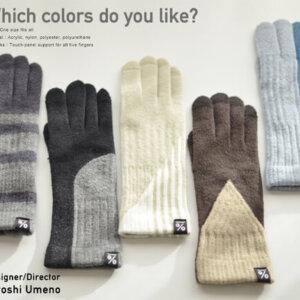 【2021年版】おしゃれなスマホ対応手袋のおすすめ9選。メンズからレディースまで