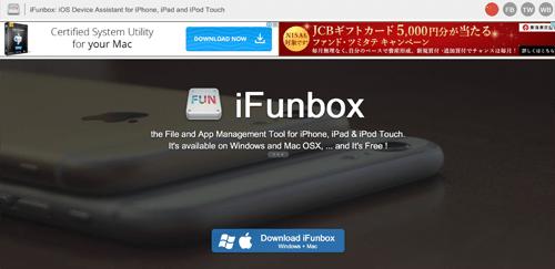 iPhoneやiPodの曲をMacやWinのパソコンに取り出せる無料アプリ「iFunBox」!