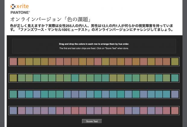 グラデーションに並び替えて色彩感覚をチェックできるサイト「Online Color Challenge」!