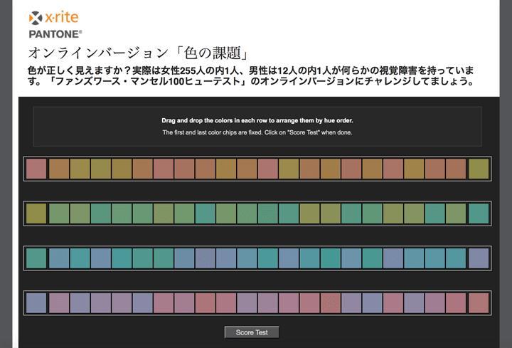 online-color-challenge