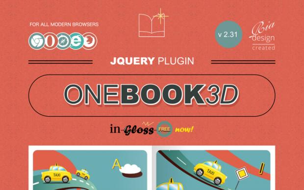 本をめくるようなエフェクトを実装できるjQueryプラグインまとめ!