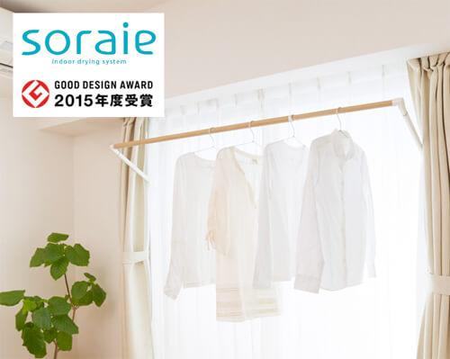 design-clotheshorse9