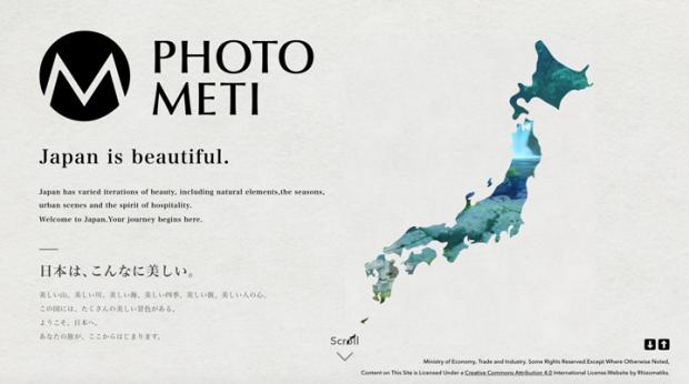 経産省が公開した日本全国の美しい無料風景写真をダウンロードできるサイト「PHOTO METI」!