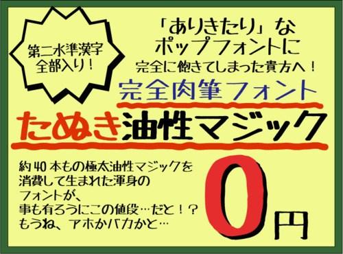 handwriting-japanese-free-font