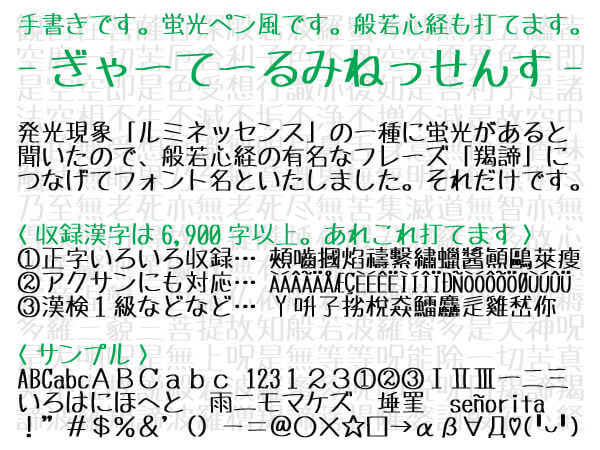 handwriting-japanese-free-font11