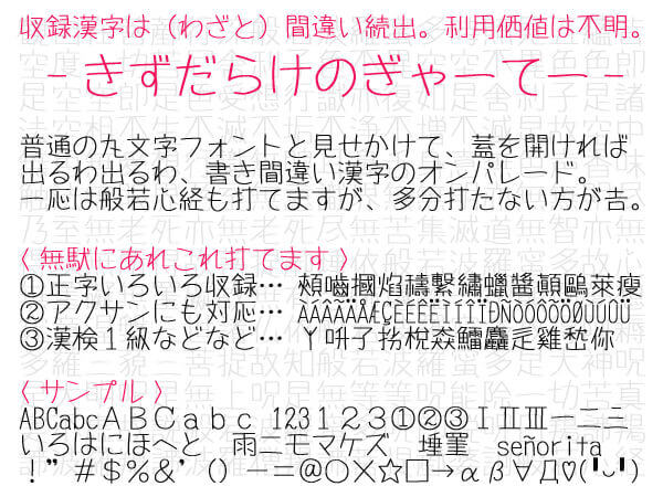 handwriting-japanese-free-font13