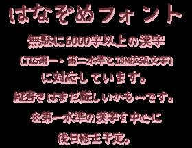 handwriting-japanese-free-font16