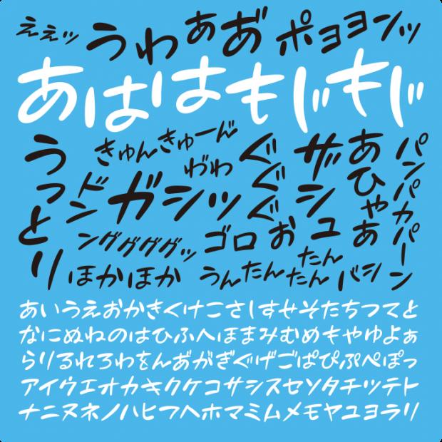 【商用利用可】手書き風の日本語フリーフォント55選