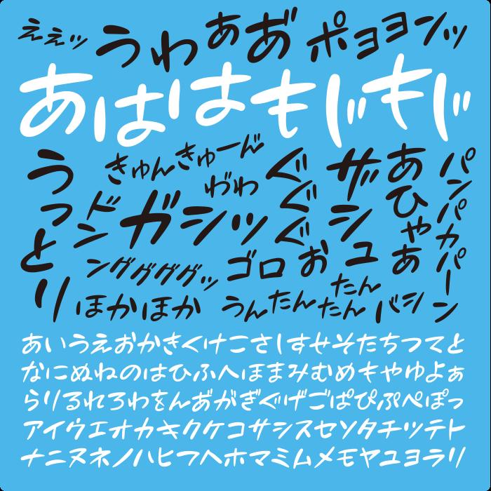 handwriting-japanese-free-font19