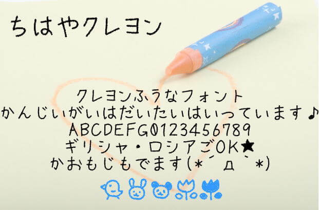 handwriting-japanese-free-font25