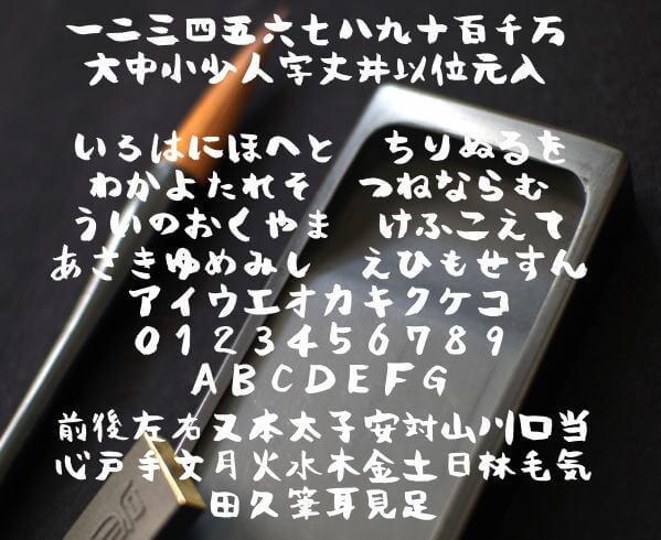 handwriting-japanese-free-font26