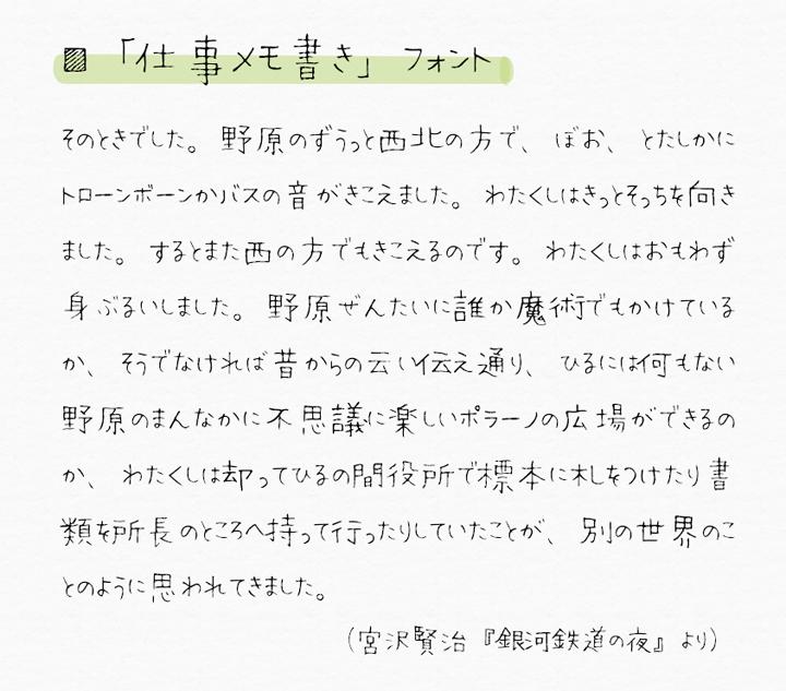handwriting-japanese-free-font28