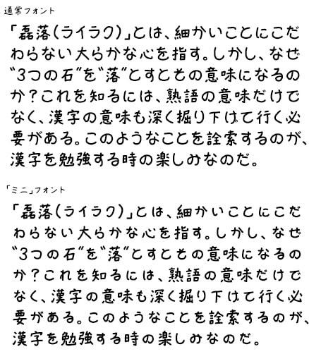 handwriting-japanese-free-font33