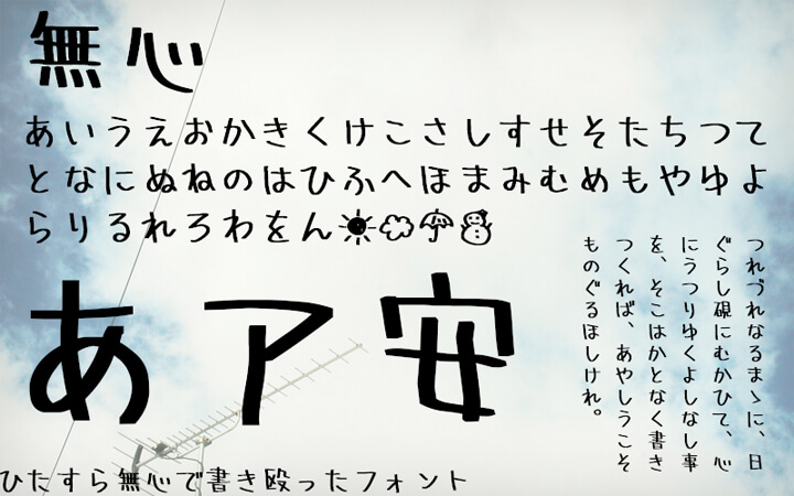 handwriting-japanese-free-font34