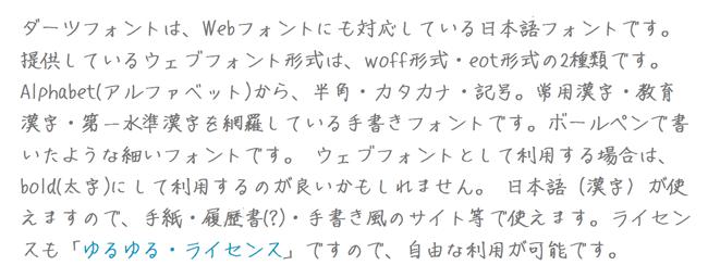 handwriting-japanese-free-font38