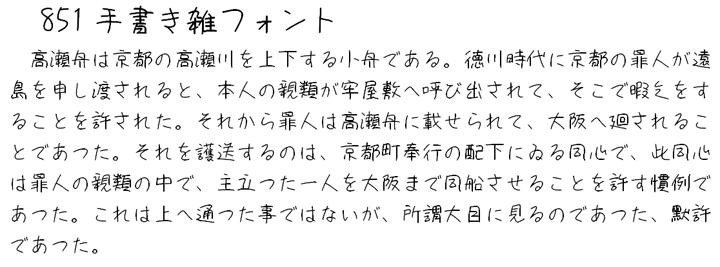 フリー フォント 手書き