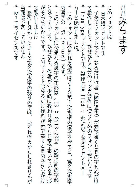 handwriting-japanese-free-font42