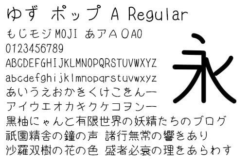 handwriting-japanese-free-font43