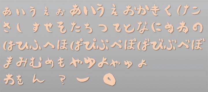 handwriting-japanese-free-font45