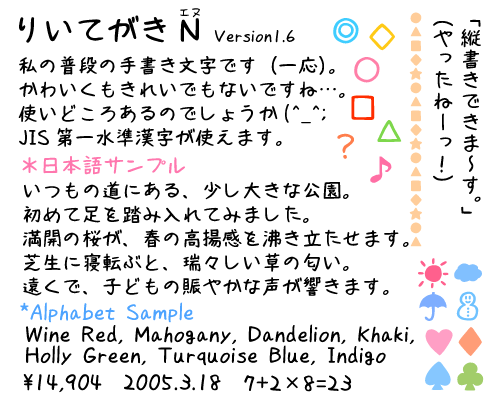 handwriting-japanese-free-font46