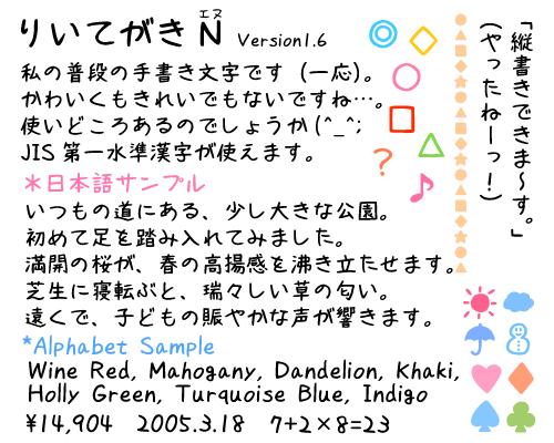 handwriting-japanese-free-font46