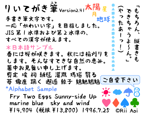 handwriting-japanese-free-font47