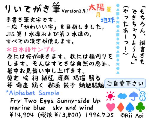 handwriting-japanese-free-font47