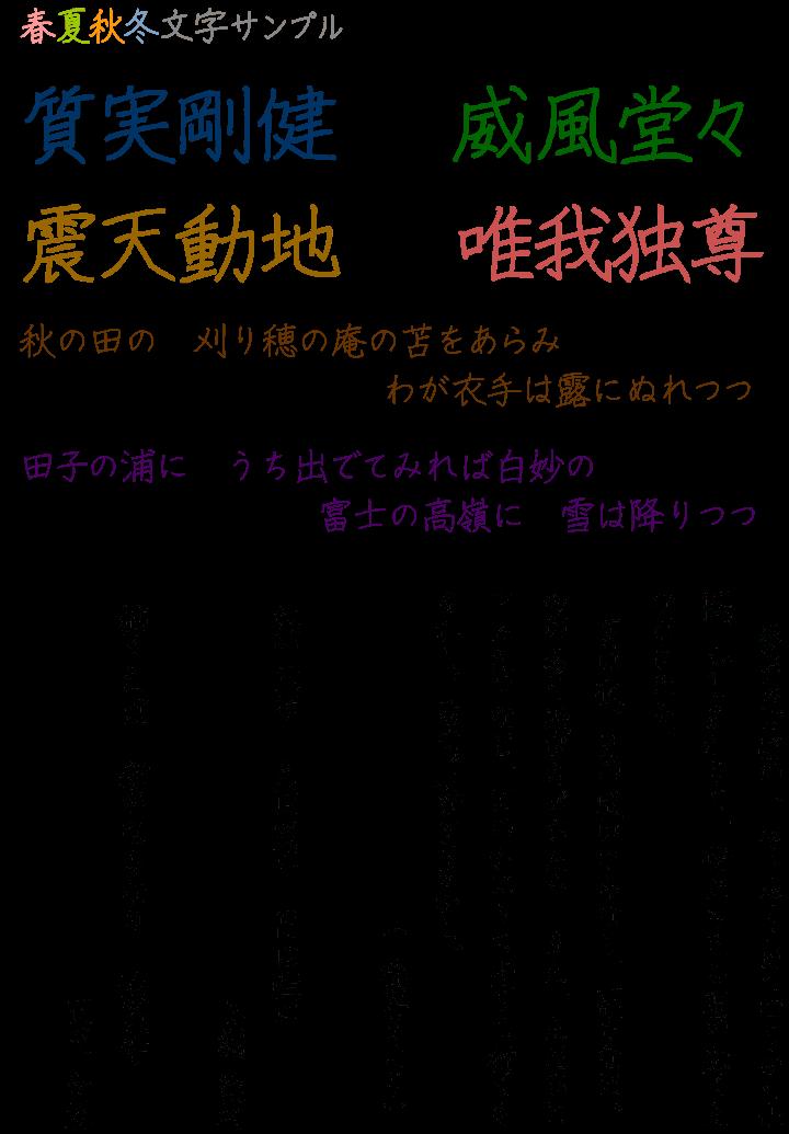 handwriting-japanese-free-font50
