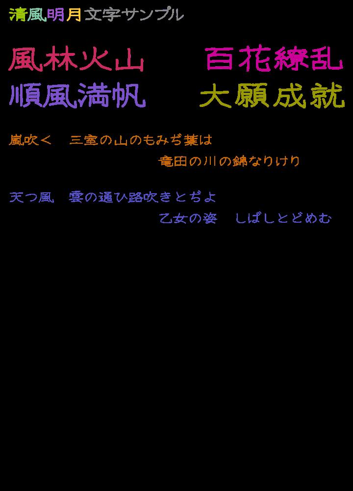 handwriting-japanese-free-font52