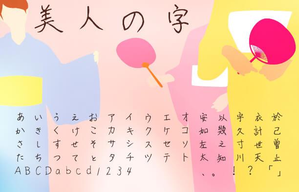 handwriting-japanese-free-font53
