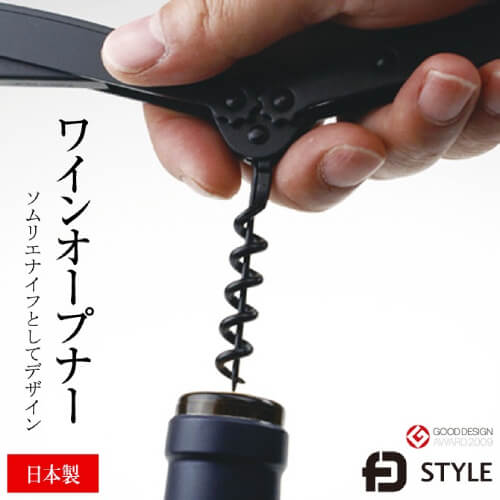 design-wine-opener3
