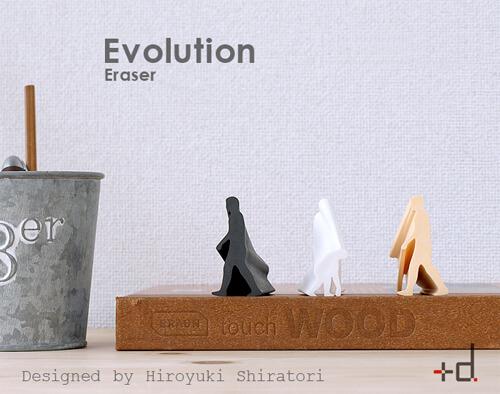 design-eraser5