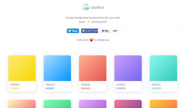 30種類のクールなグラデーションをまとめたサイト「coolHue」
