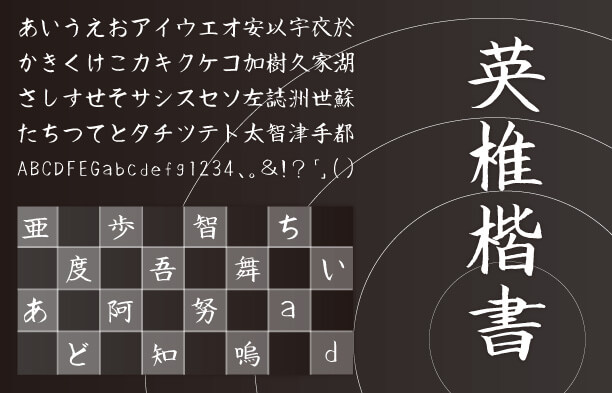 brush-japanese-free-font18