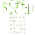 brush-japanese-free-font3