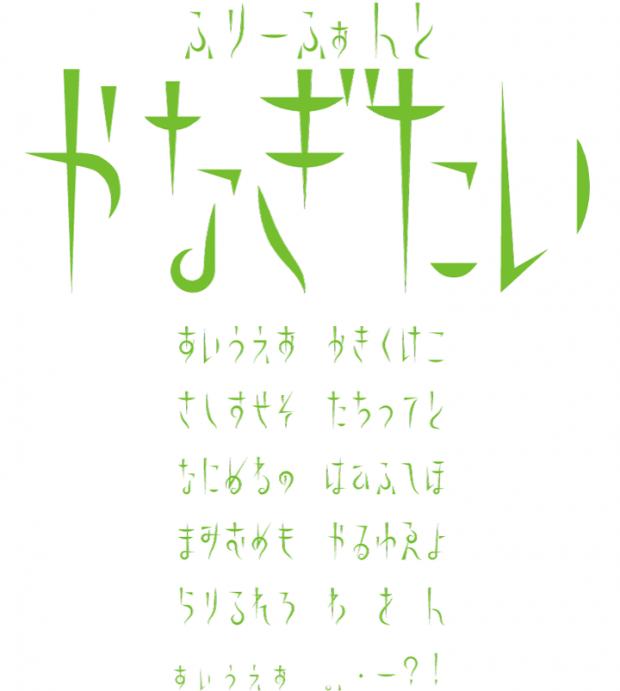 【商用利用可】毛筆体の日本語フリーフォント26選