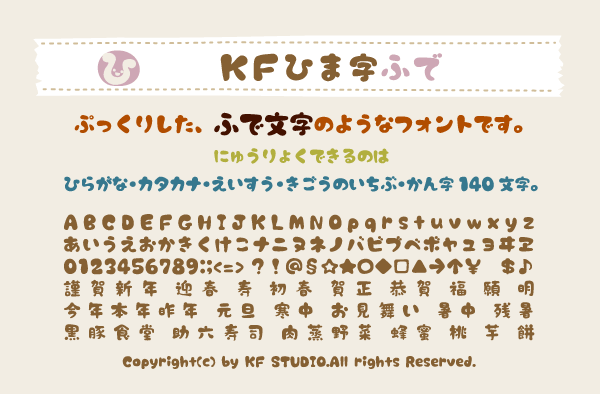 brush-japanese-free-font4