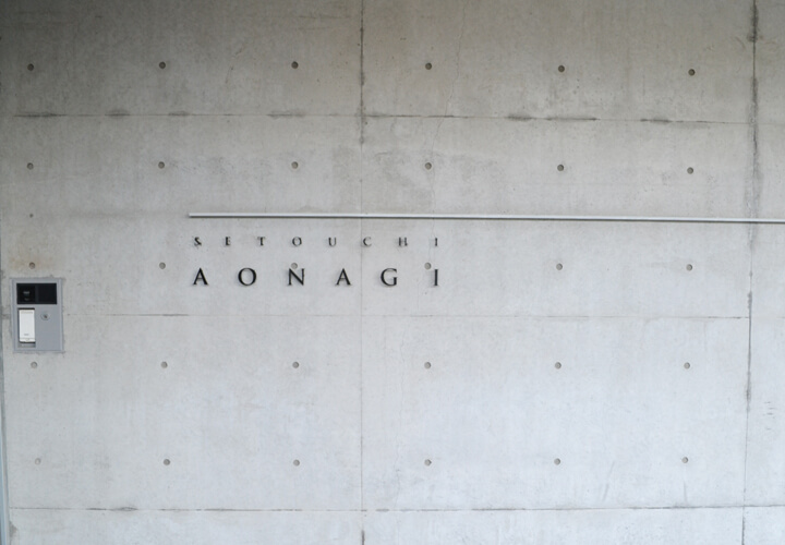 setouchi-aonagi2