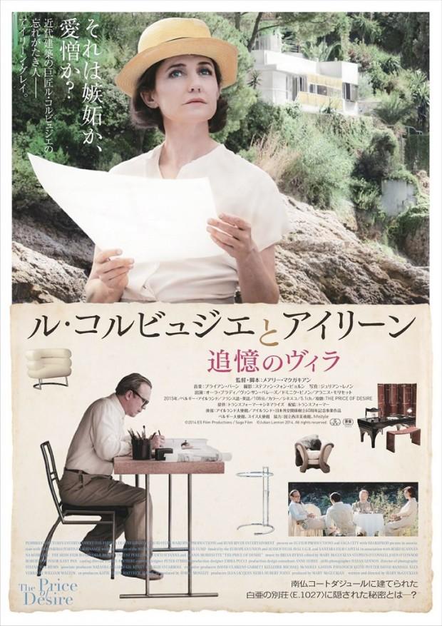 コルビジェとアイリーン・グレイが映画になった「ル・コルビュジエとアイリーン 追憶のヴィラ 」が公開