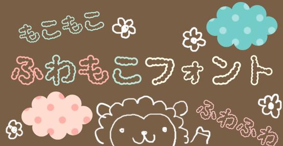kawaii-japanese-free-font11