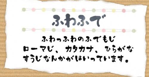 kawaii-japanese-free-font12