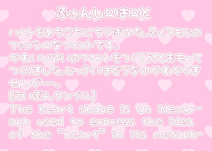 kawaii-japanese-free-font13