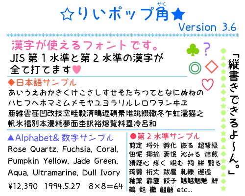 kawaii-japanese-free-font17