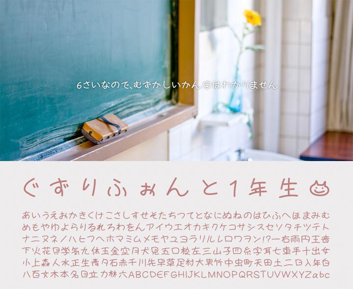 kawaii-japanese-free-font21